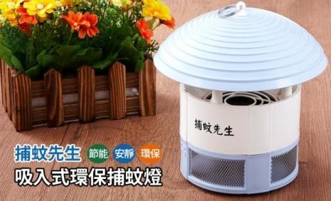 【補蚊先生】吸入式環保捕蚊燈YS-888讓蚊子OUT