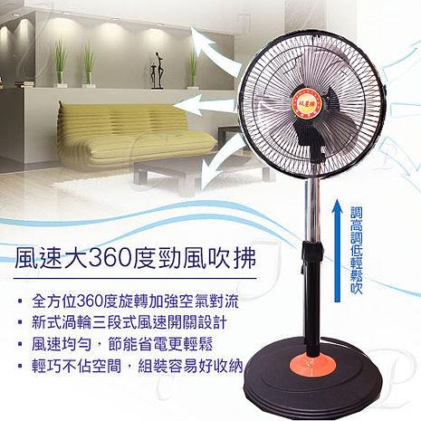 【雙星牌】12吋360度工業桌立扇 TS-1211