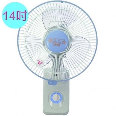 【雙星牌】 14吋掛壁扇TS-1408 (台灣製造)