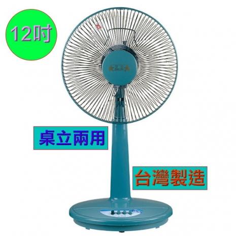【雙星牌】 12吋桌立兩用風扇 (TS-1205)