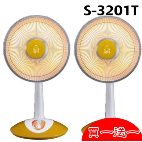 買一送一【鄉村】12吋鹵素燈電暖器 S-3201T