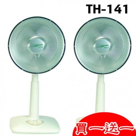 買一送一【雙豪】 14寸桌立鹵素燈定時電暖器 TH-141