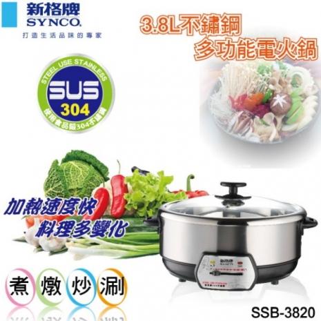 【新格】3.8L304不鏽鋼 多功能電火鍋 SSB-3820