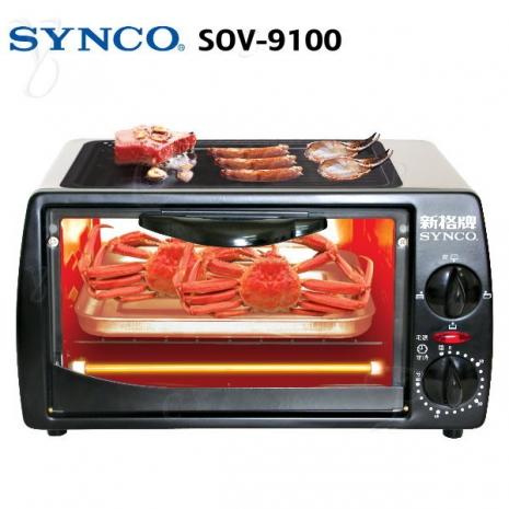 【新格】電烤箱 9L SOV-9100