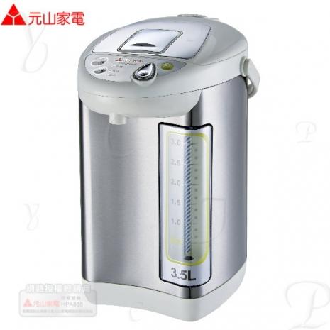 【元山】3.5L 微電腦熱水瓶 2級能源效率 YS-5350APS