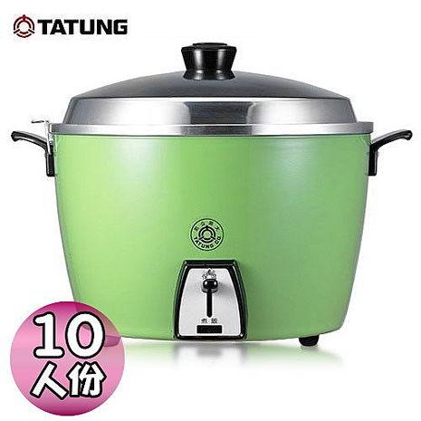 【大同】10人份不鏽鋼內鍋電鍋 (TAC-10L-CG)
