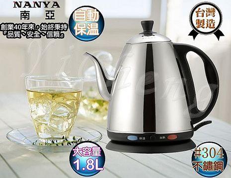 【南亞牌】1.8公升#304不鏽鋼快煮壺 EH-918