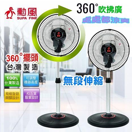 【勳風】12吋360度超循環涼風扇 HF-B1812