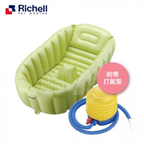 《日本-Richell》充氣式嬰兒浴盆