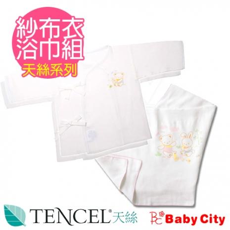 娃娃城Babycity-天絲綿新生紗布衣浴巾組