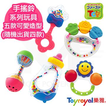 日本《樂雅 Toyroyal》寶寶固齒搖鈴組 【可消毒鍋消毒】(隨機四款)