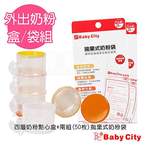 娃娃城BabyCity-奶粉點心盒/拋棄式奶粉袋組(超實用外出組)