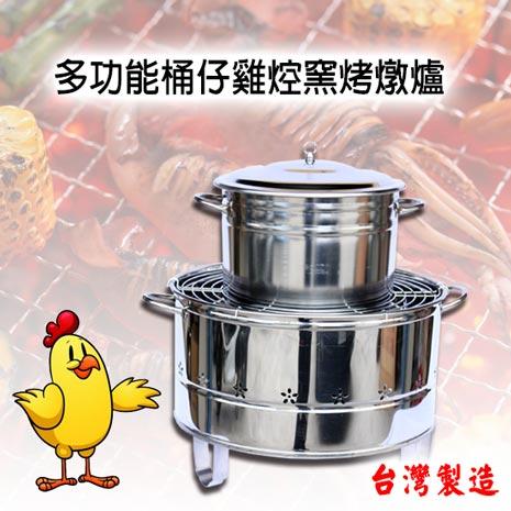 多功能桶仔雞焢窯烤燉爐-烤雞/營火/烤肉/燉補/