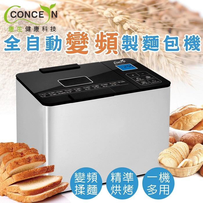 【Concern 康生】全自動製麵包機 HI-T20F