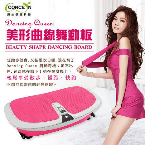 【Concern 康生】Dancing Queen 美型曲線舞動板/動動機/甩脂機/抖抖機/韻律板(CM-3688)