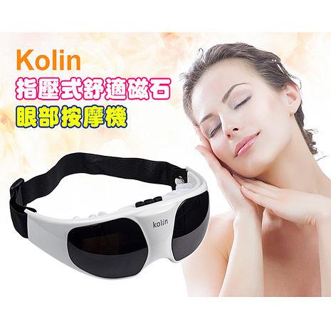 【Kolin 歌林】眼部按摩器(KMA-RE20)