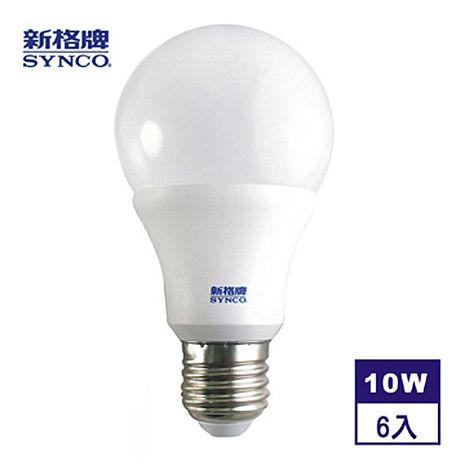 【新格牌SYNCO】10W節能環保LED燈泡(6入) 白光/黃光