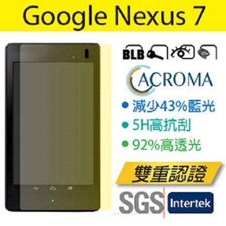 Acroma 濾藍光5H抗刮保護貼 Google ASUS New Nexus 7二代