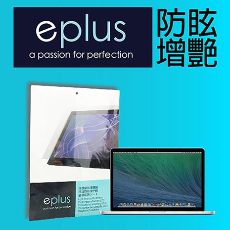eplus 防眩光保護貼 MacBook Pro 13 Retina 專用