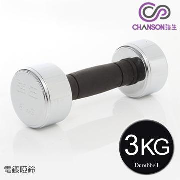 【強生CHANSON】3KG電鍍啞鈴(1入)
