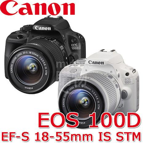 Canon EOS 100D 18-55mm IS STM KIT 變焦鏡組(公司貨)(黑)