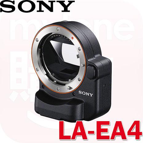 【SONY】LA-EA4 鏡頭轉接環(E接環機身轉接A接環鏡頭)(公司貨)