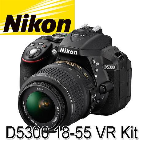 Nikon D5300 AF-P 18-55 VR KIT單鏡組(公司貨)贈64G電池攝影包腳架等!