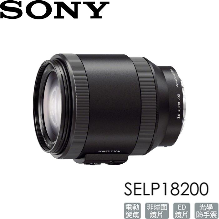 SONY SELP18200 E PZ18-200mm F3.5-6.3 OSS 電動變焦鏡頭(公司貨)E-mount!