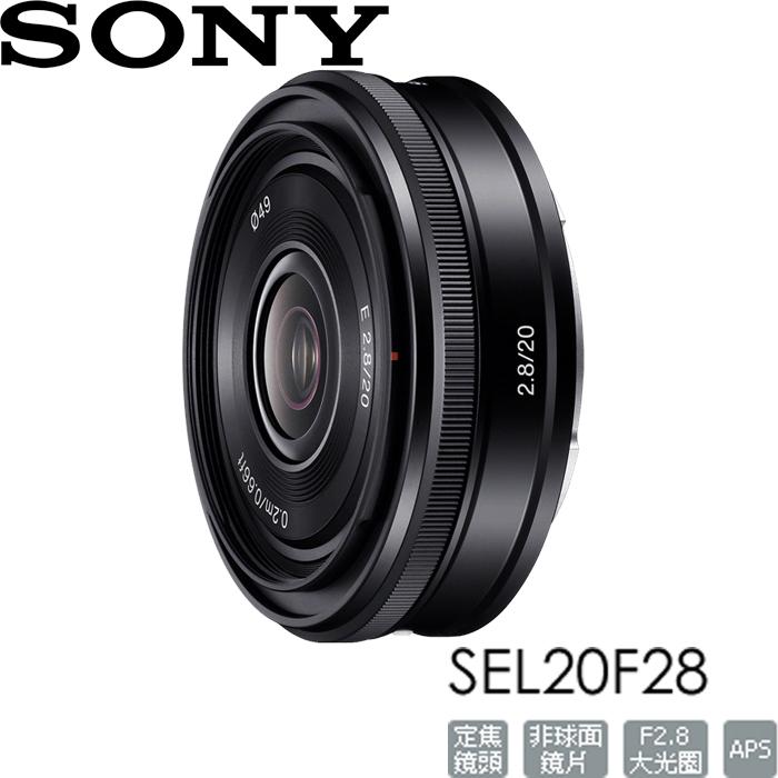 SONY SEL20F28 E 20mm F2.8 定焦鏡頭(公司貨)