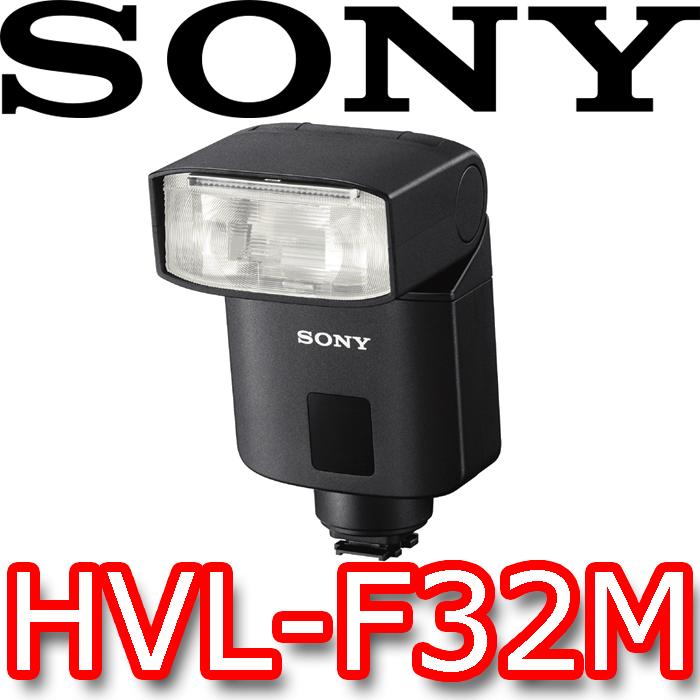 【SONY】HVL-F32M 外接式閃光燈(公司貨)