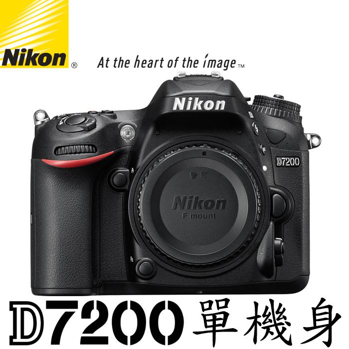 Nikon D7200單機身(公司貨)!9/1-9/30上網登錄,送 EN-EL 15原電