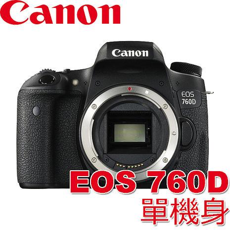 Canon EOS 760D單機身(公司貨)贈64G+電+充+快門線等!10/31前申請通過審核就送收藏家CN-25防潮箱