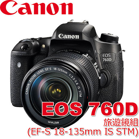 Canon EOS 760D 18-135 STM旅遊鏡組(公司貨) 9/30前申請通過審核就送收藏家CN-25防潮箱