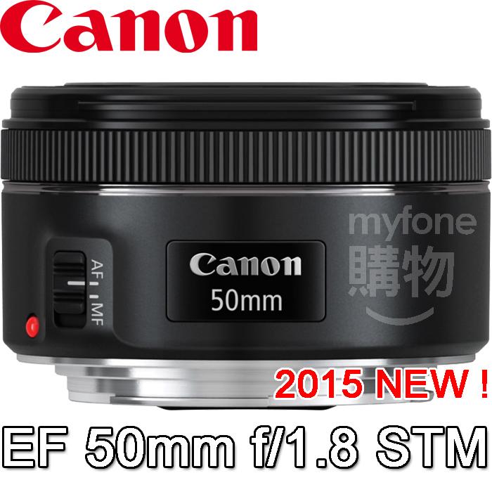 Canon EF 50mm f/1.8 STM標準鏡頭(公司貨)f/1.8大光圈!STM步進式馬達!