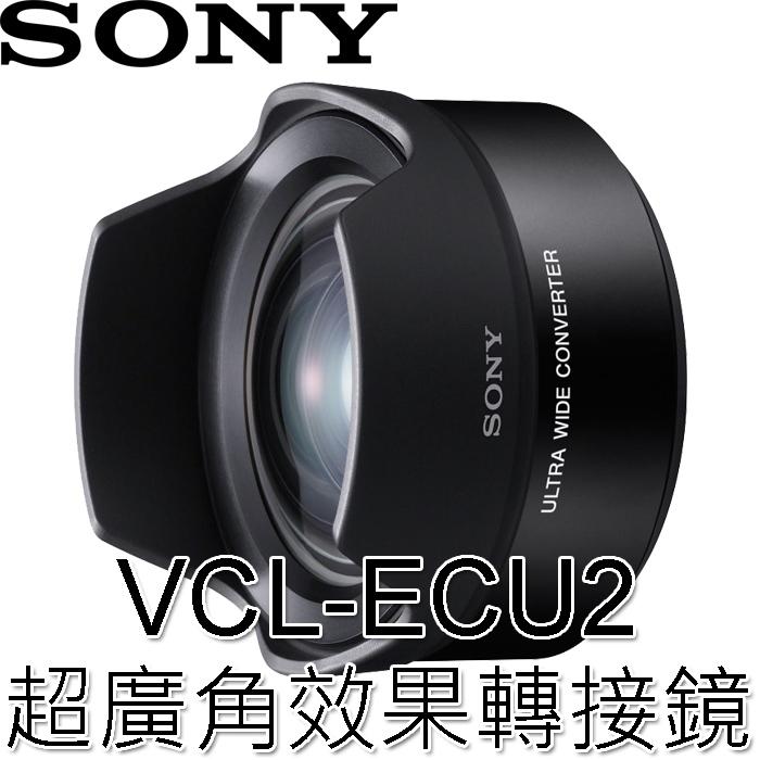 SONY VCL-ECU2 超廣角效果轉接鏡(公司貨)