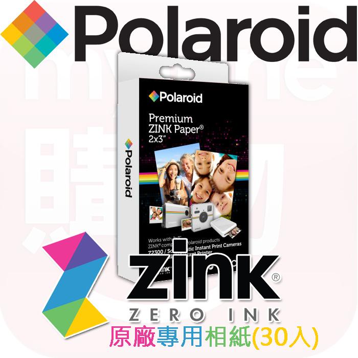 Polaroid 寶麗來 ZINK Paper專用相紙2x3吋(30張/盒)*3組(公司貨)適用ZIP,SNAP!