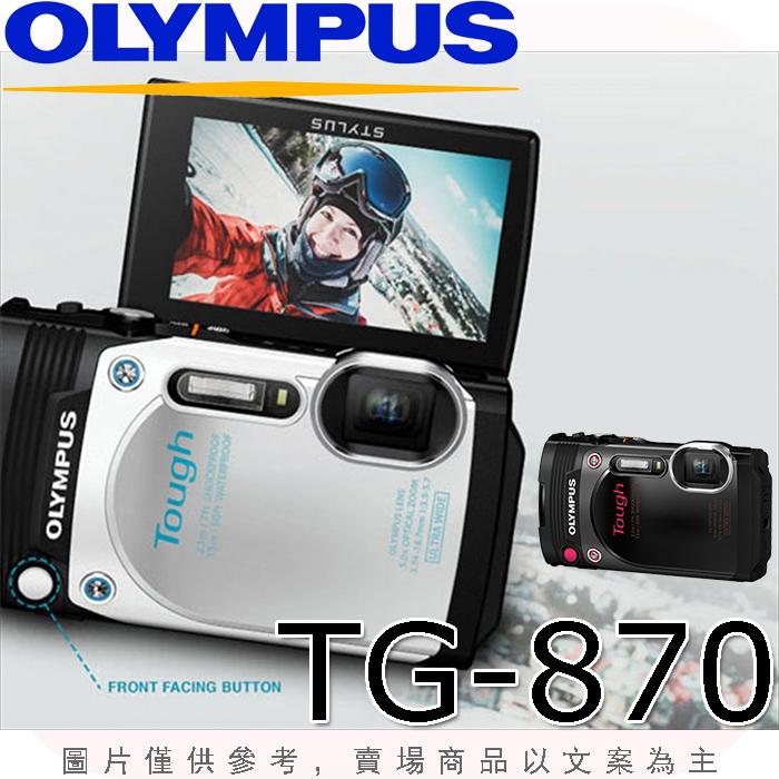 Olympus TG-870數位相機(公司貨)防水!防撞!防壓!耐寒!贈行李箱造型硬殼包!