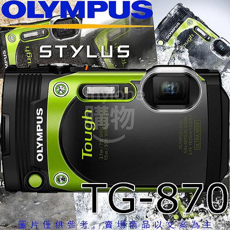 Olympus TG-870數位相機(公司貨)(綠色)防水!防撞!防壓!耐寒!贈32G電池座充硬殼包!