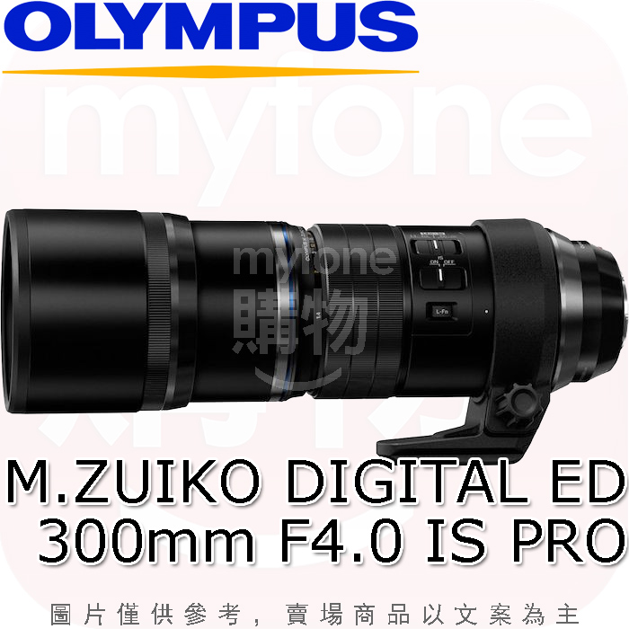 Olympus M.ZUIKO DIGITAL ED 300mm F4.0 IS PRO鏡頭+MC-14增距鏡(公司貨)
