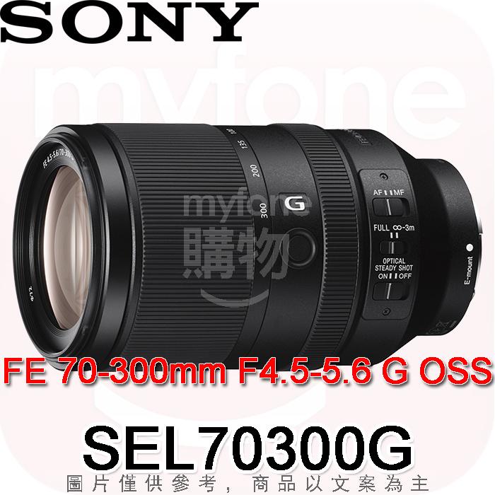 SONY SEL70300G FE 70-300mm F4.5-5.6 G OSS(公司貨)贈B+W XSP MRCUV