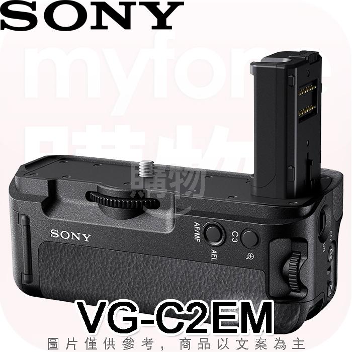 【SONY】VG-C2EM垂直手把(公司貨)適用ILCE-7M2(a7II)機身