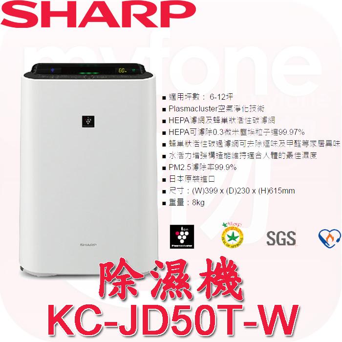 SHARP 夏普空氣清淨機KC-JD50T-W(公司貨)適用6-12坪!日本原裝!