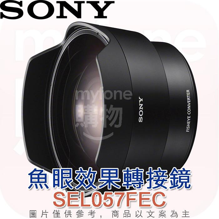 SONY SEL057FEC魚眼效果轉接鏡(公司貨)防塵防滴設計!