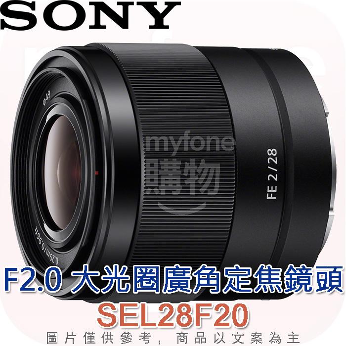 【SONY】SEL28F20 FE 28mm F2大光圈廣角定焦鏡頭(公司貨)