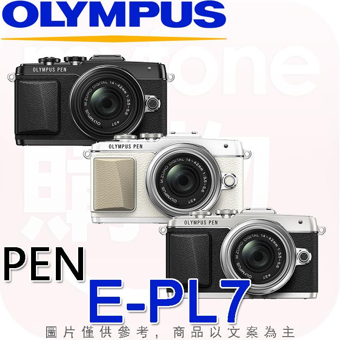 Olympus E-PL7 14-42 f3.5-5.6mm EZ單鏡組+17mm F1.8鏡頭(公司貨)贈64G原電!