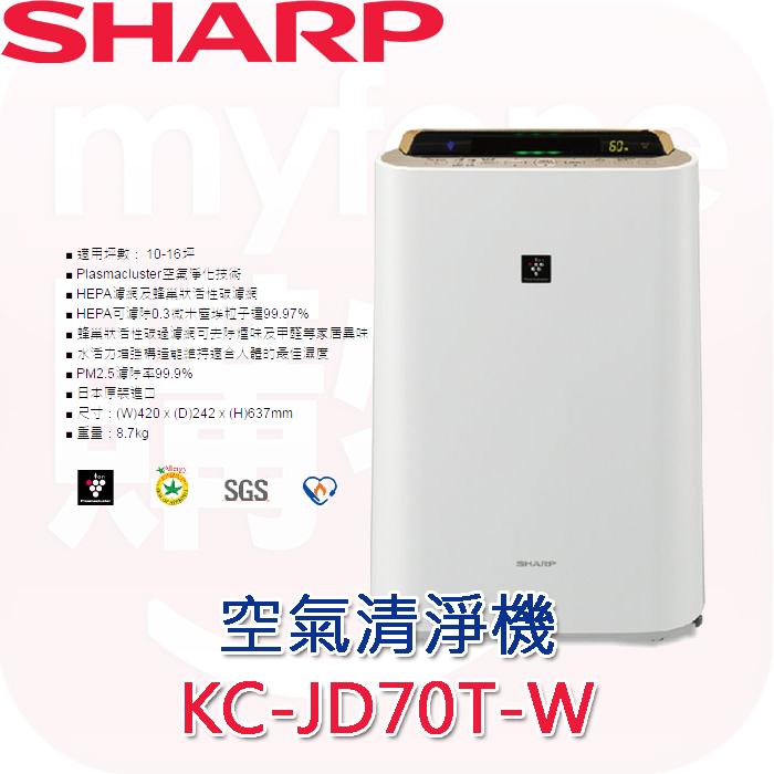 【SHARP】夏普空氣清淨機KC-JD70T-W(公司貨)日本原裝!適用坪數10-16坪!贈電源線組(3孔4開關4插座)