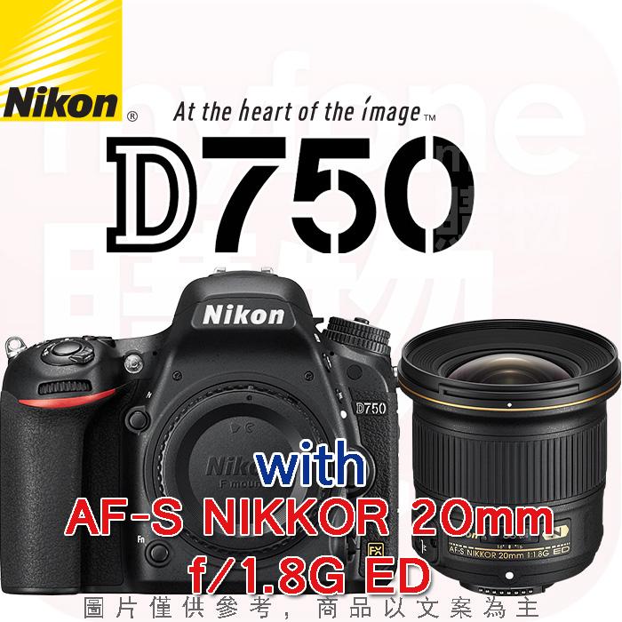 Nikon D750單機身(公司貨)+AF-S NIKKOR 20mm f/1.8G ED公司貨贈B+W XS-Pro!