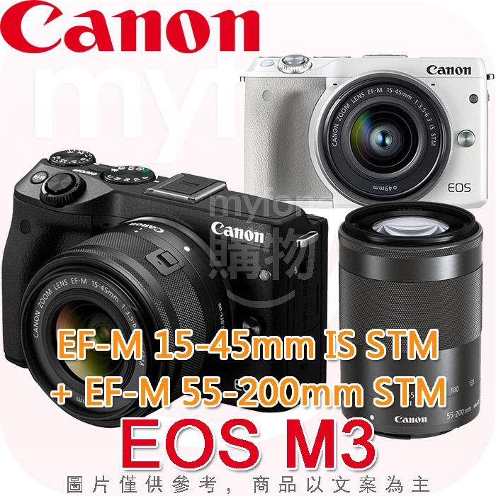 Canon EOS M3 15-45單鏡+限量加購55-200鏡頭(公司貨)贈64G(95M)!8/31前申請通過送原包