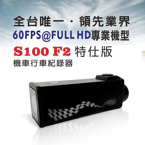 勁曜 S100 F2 特仕版★FULL HD/60fps★ 防水機車行車紀錄器+12V車充線&U型全能夾