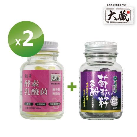 【大藏Okura】酵素乳酸菌x2 + 御守 葡萄籽多酚(30粒/瓶)